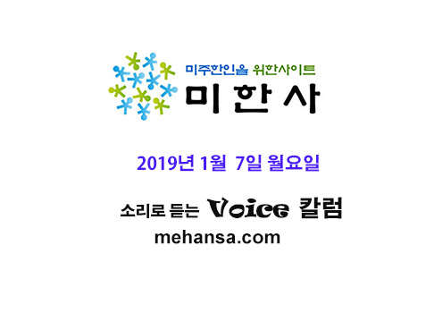 1-7-2019 Voice.jpg