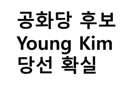 Young Kim.jpg