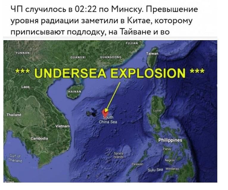 중국핵잠폭발.jpg