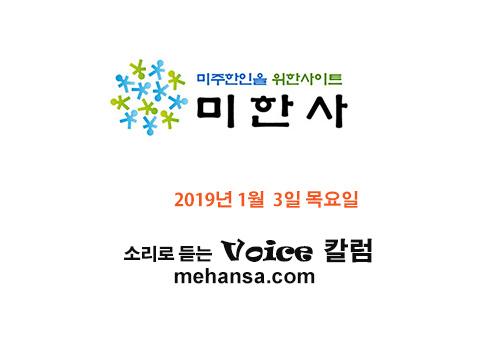 1-3-2019 Voice.jpg