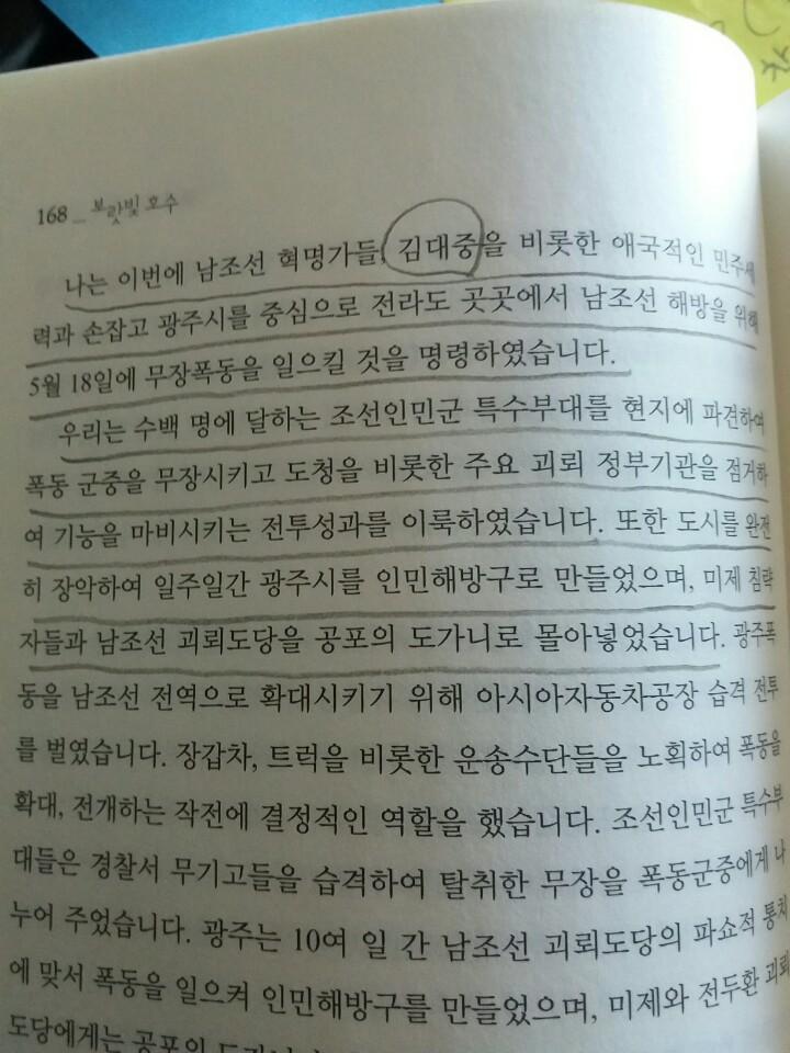 김일성의 5.18 증언
