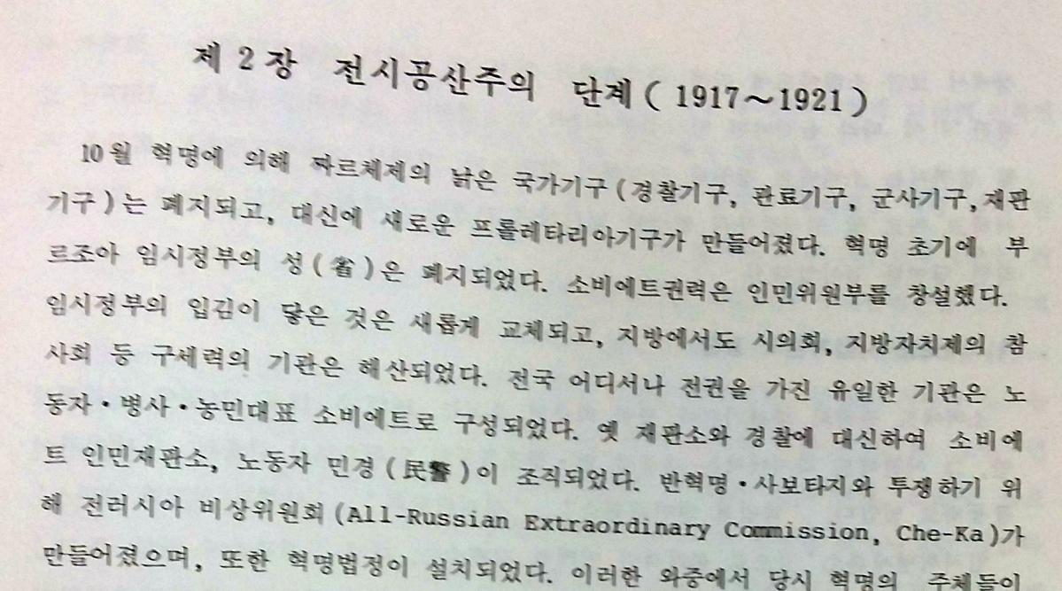 조국 논문 7쪽