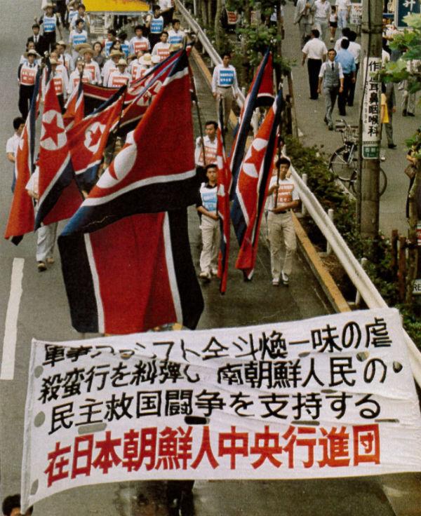 조총련 시위