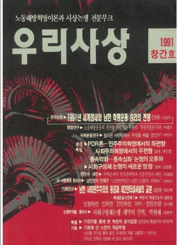 우리사상 1991년 창간호 표지
