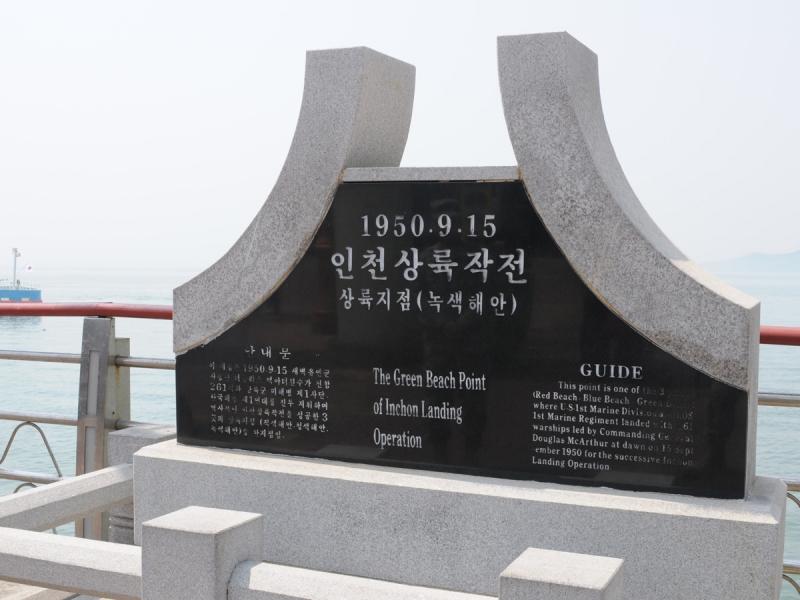 인천 녹색해안 기념비.jpg
