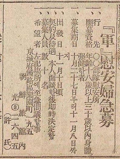일 「위안부 급모」 광고 발견, 44년 매일신보서.jpg