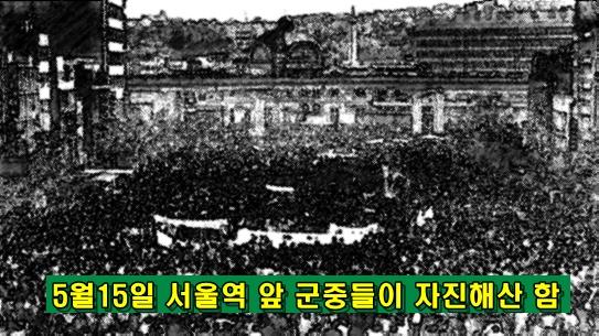15일 서울역 회군.jpg